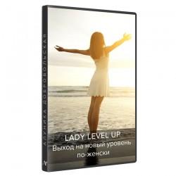 LADY LEVEL UP. Выход на новый уровень по-женски