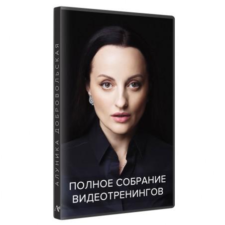 Полное собрание видеотренингов Алуники Добровольской