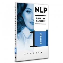 НЛП видео учебник. «Основы»