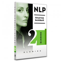 НЛП видео учебник. «Влияние»