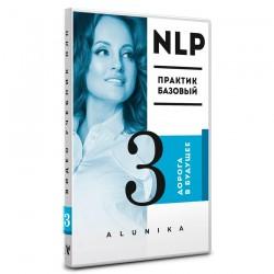 Видео Учебник НЛП. Часть 3....