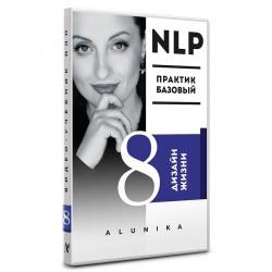 НЛП видео учебник. «Дизайн жизни»