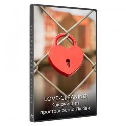 Love – Cleaning. Как очистить пространство Любви
