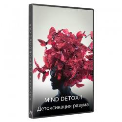MIND DETOX-1. Детоксикация Разума